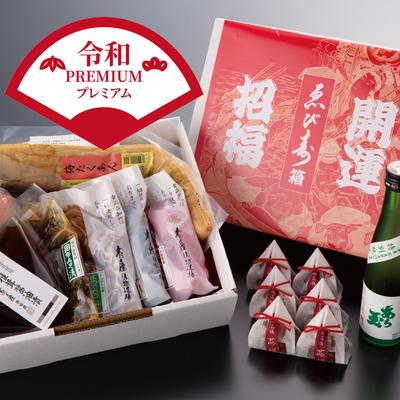 開運ゑび寿箱 令和プレミアム ※12月5日〜1月3日の発送となります