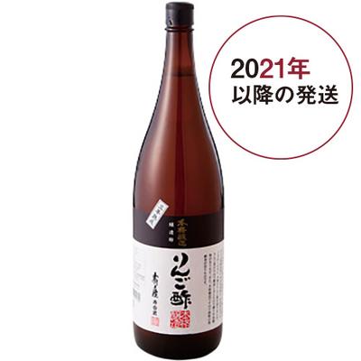 本格醸造りんご酢 [1.8L] ※2021年12月1日以降の発送となります