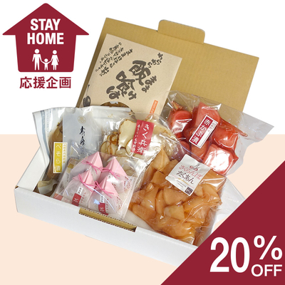 《20%OFF》ご自宅お取り寄せセット