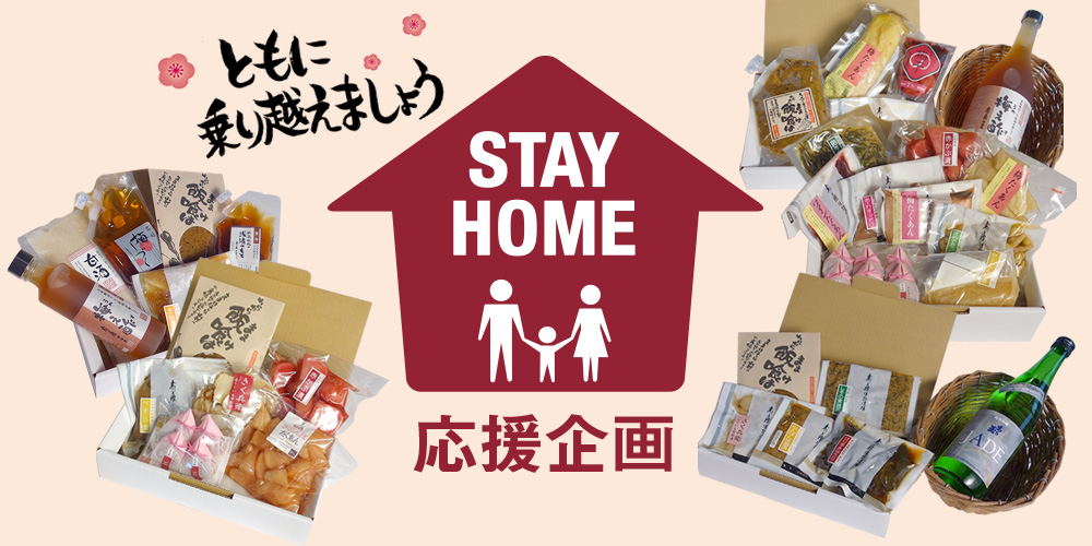 STAY HOME 応援