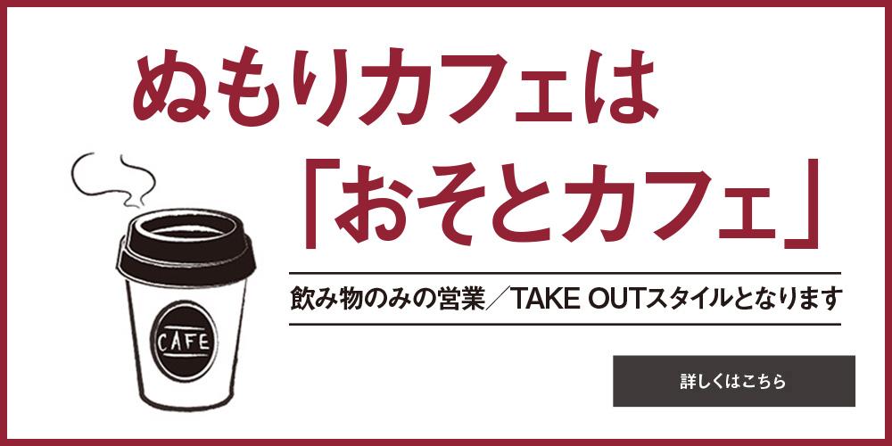 ぬもりカフェは「おそとカフェ」