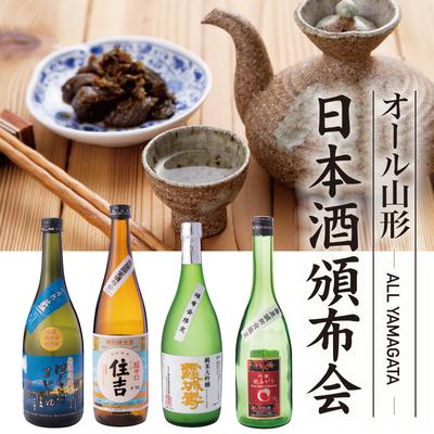 日本酒頒布会(11月~2月お届け)