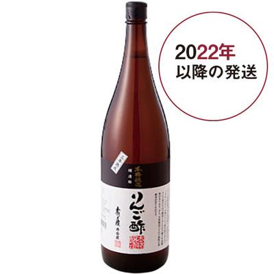本格醸造りんご酢 [1.8L] ※2022年4月14日以降の発送となります(他商品と一緒にカートに入れられません)