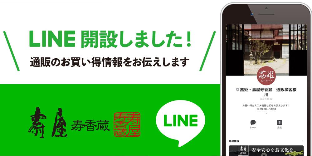 壽屋の通販用LINEを開設しました