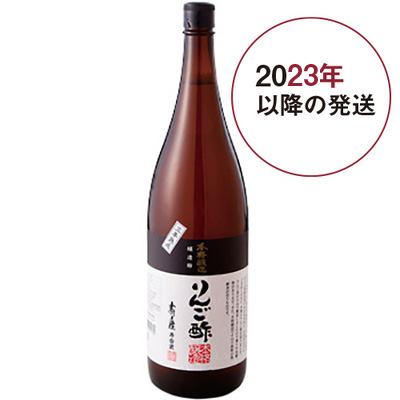 本格醸造りんご酢 [1.8L] ※2023年4月14日以降の発送となります(他商品と一緒にカートに入れられません)