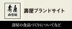 壽屋ブランドサイト