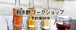 利き酢ワークショップ