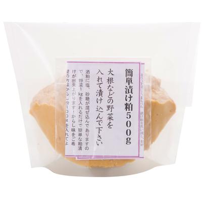 簡単漬け粕 [500g]