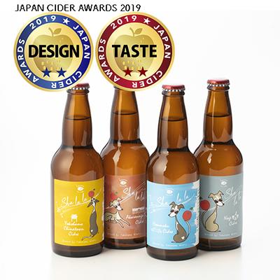 Cidre(シードル) ハーフボトル4本セット