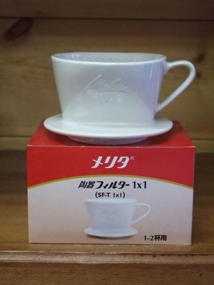メリタ陶器フィルターSF-T 1×1(1-2杯用)
