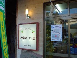 加賀コーヒー店川原町店