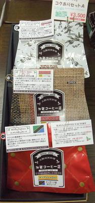 【大セール!】コクありギフトセットAタイプ(200g3個入り)