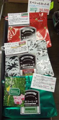 【大セール!】スペシャルギフトセットAタイプ(200g3個入り)