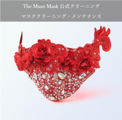 The Muse  Mask 公式クリーニング マスククリーニング・メンテナンス