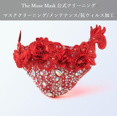The Muse  Mask 公式クリーニング マスククリーニング・メンテナンス・抗ウィルス加工