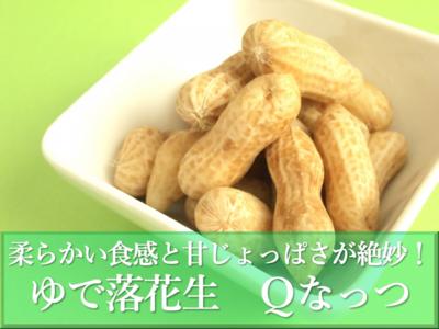 ゆで落花生 Qなっつ(キューナッツ)