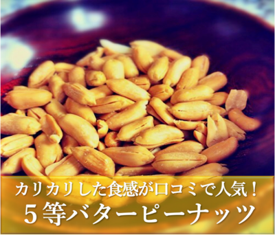 5等バターピーナッツ