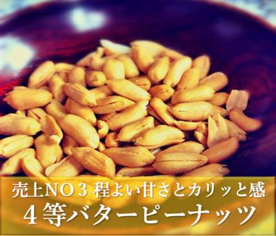 4等バターピーナッツ
