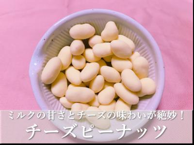 チーズピー(ミルクピー)