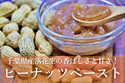 ピーナッツペースト(加糖・無糖)