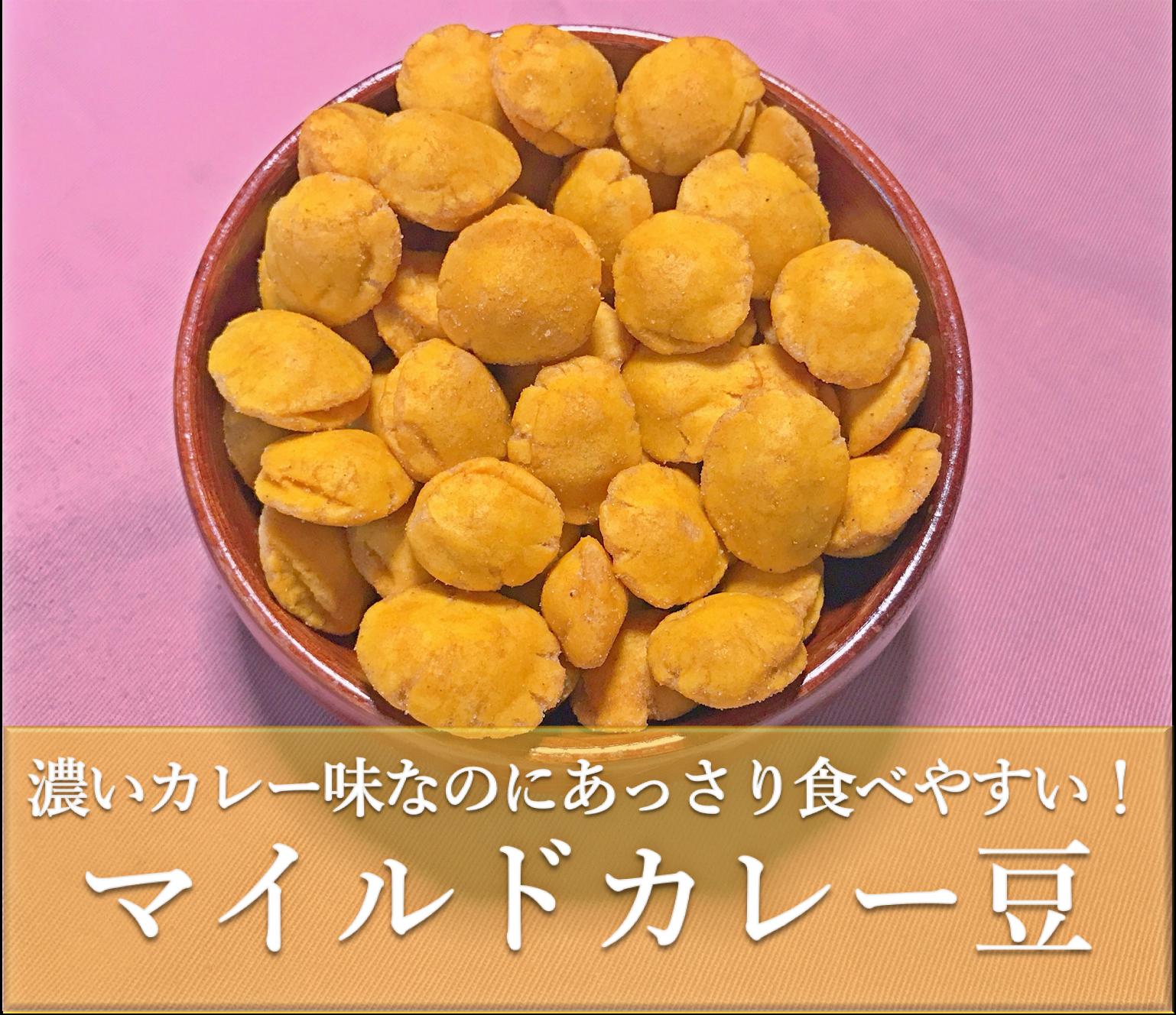 マイルドカレー豆