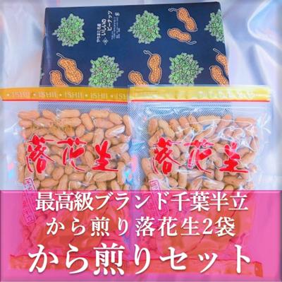 から煎りセット(千葉半立から×2袋)