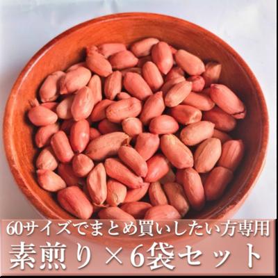素煎り(すいり)6袋セット