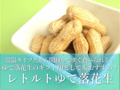 レトルトゆで落花生(おおまさり)