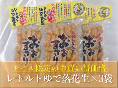 レトルトゆで落花生×3袋お買い得セット!