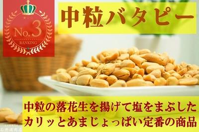 中粒バターピーナッツ