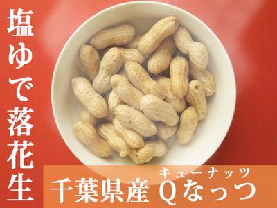 塩ゆで落花生 Qなっつ(キューナッツ)