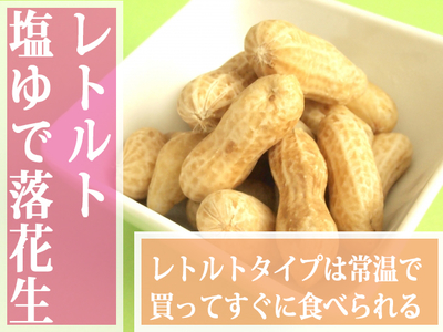 レトルト塩ゆで落花生(おおまさり)