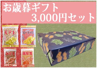 お歳暮3000円ギフトセット
