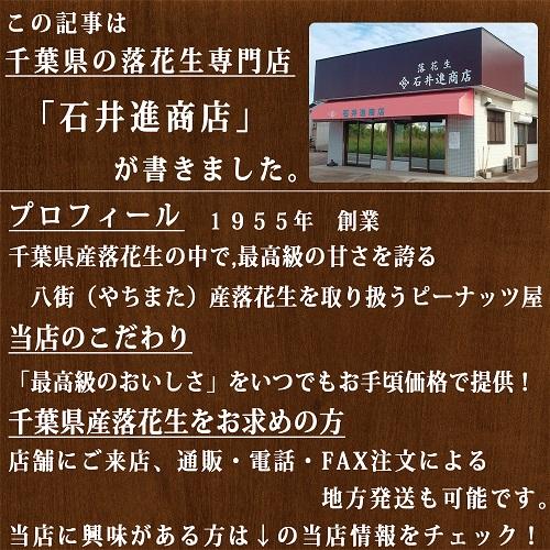 石井進商店