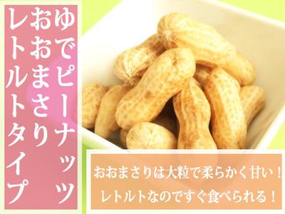 ゆでピーナッツ おおまさり レトルトタイプ