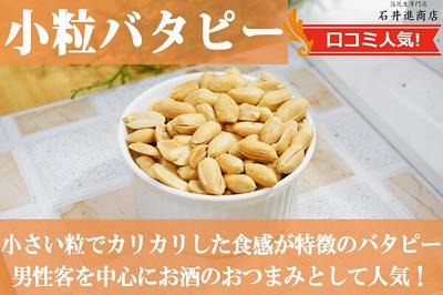 小粒バターピーナッツ