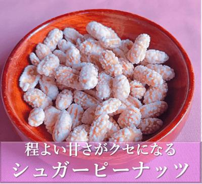 シュガーピーナッツ(砂糖掛け落花生)