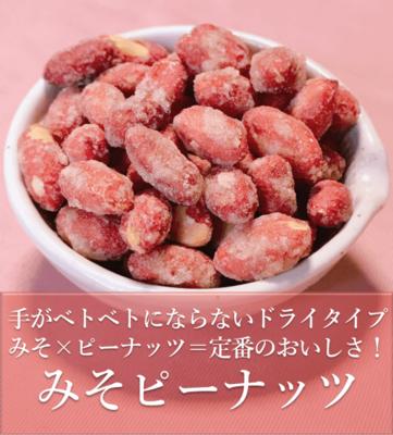 みそピーナッツ(ドライタイプ)