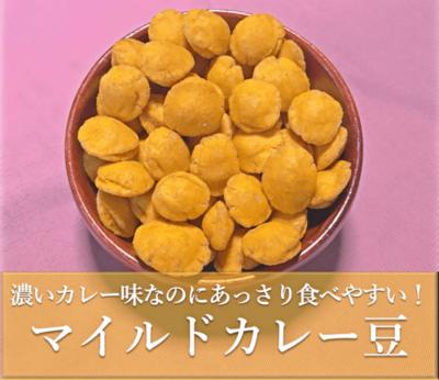 マイルドカレー豆(カレーピーナッツ)