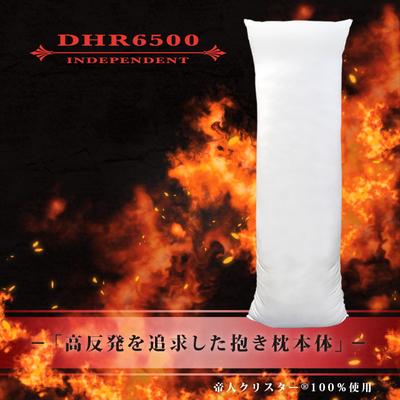抱き枕本体(A&Jオリジナル)DHR6500 INDEPENDENT (160cm×50cm)