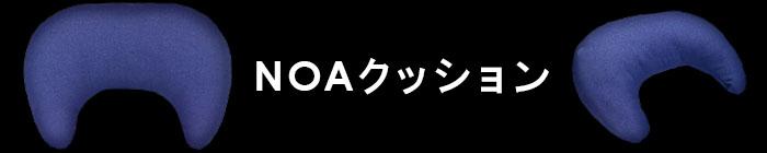 NOAクッション【特別価格】