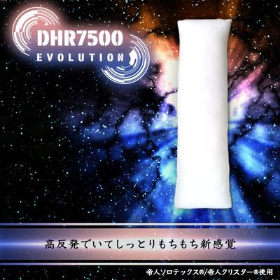 抱き枕本体(A&Jオリジナル)DHR7500EVOLUTION(160cm×50cm)