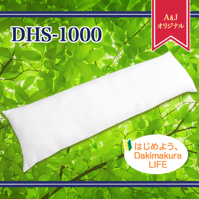 抱き枕本体(A&Jオリジナル)DHS1000(160cm×50cm)