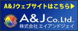 株式会社エイアンドジェイ公式ウェブサイト
