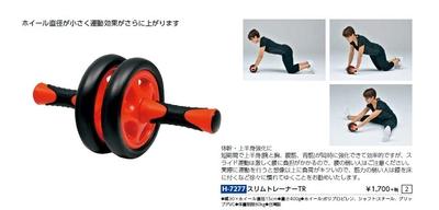 TOEI LIGHT(トーエイライト) スリムトレーナーTR 腹筋ローラー 静音 組立不要 省スペース!手軽にトレーニング!即納!