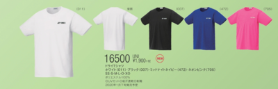 YONEX 16500  ユニドライTシャツ