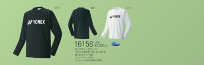 YONEX 16158 ユニロングスリーブTシャツ