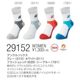 YONEX 29152 ウィメンズアンクルソックス