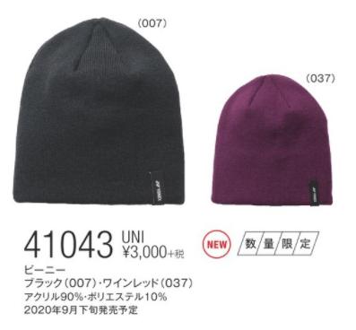ヨネックスYONEX41043 UNI ビーニー 2020年9月下旬発売