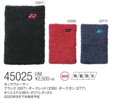 ヨネックス YONEX 45025 UNI ネックウォーマー 2020年9月下旬発売